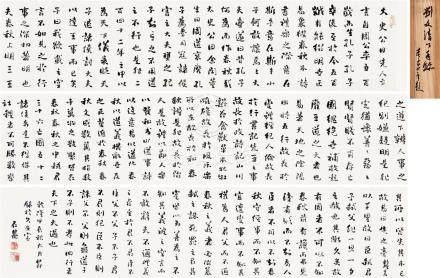 刘墉(古)(1719~1804) 1784年作 行书 手卷 水墨纸本