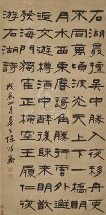 陳鴻壽 1768-1822 隸書《夜遊石湖詩》