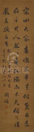 劉墉 1719-1804 行書評米芾