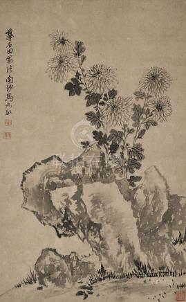 馬元馭 1669-1722 摹沈周菊石圖