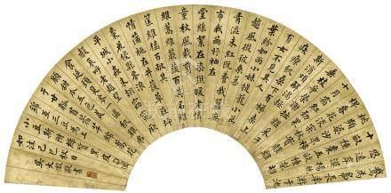 吳大澂 1835-1902 楷書鄭燮詩