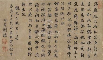 劉墉 1719-1804 擬元白放言二首