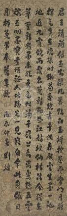 劉墉 1719-1804 行書七言詩