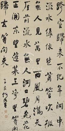 何紹基 1799-1873 行書節錄《華嚴洞石壁詩》