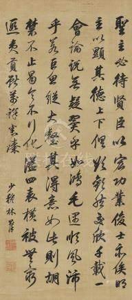 林則徐 1785-1850 行書《聖主得賢臣頌》
