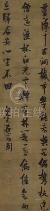 張瑞圖 1570-1644 行書《靈源洞詩》