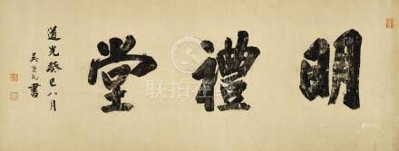 吳榮光 1773-1843 楷書《明禮堂》