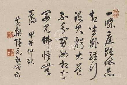 林隆琦 (隆元隆琦) 1592-1673 行書自作詩