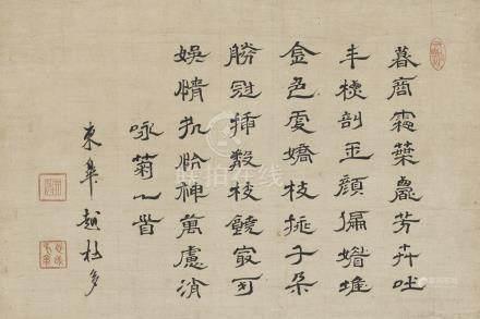 蔣心越 (東皋心越) 1639-1696 隸書咏菊詩
