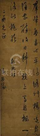 陳繼儒 1558-1639 行書題畫詩