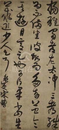 宋曹 1620-1701 草書節臨《游目帖》