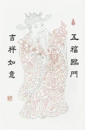 佚名  五福臨門