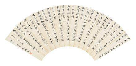 林鴻年 書法 扇面
