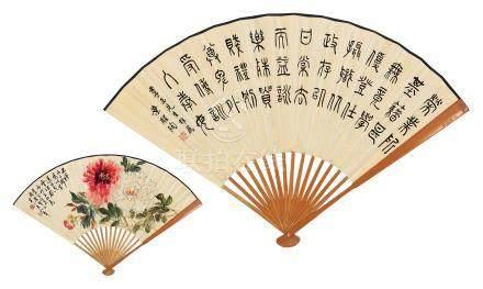 葉聖陶  書法、 陳半丁  花卉  成扇