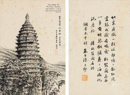 梁思城   水南塔 攝影摹畫 朱自清 書法
