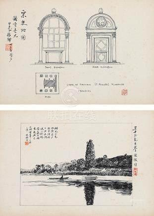 梁思城、林徽因 建築構件雙挖