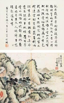 徐宗浩、胡佩衡 書畫雙挖