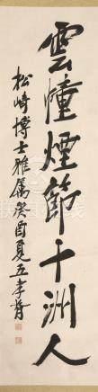 郑孝胥 书法 轴 纸本