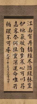 李鸿章 书法 轴 绢本