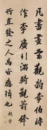 王国维 书法 轴 绢本