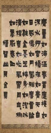 金农 书法 轴 纸本