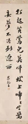 恭亲王 书法 轴 纸本