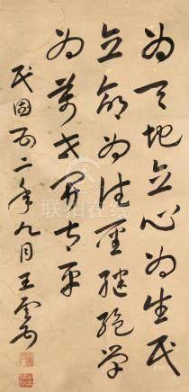 王云五 书法 轴 纸本