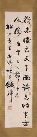 铁禅和尚 书法 轴 纸本