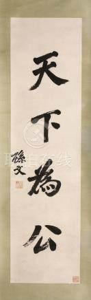 孙文 书法 轴 纸本