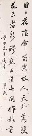 胡汉民 书法 轴 纸本