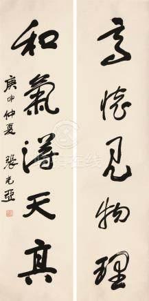 张光亚 书法对联 轴 纸本