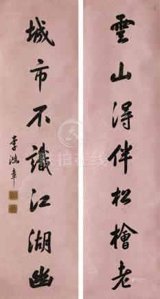 李鸿章 书法对联 轴 纸本