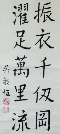 Wu Jingheng 1865-1953 Chinese Ink Calligraphy