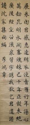 Li Hongzhang 1823-1901 Chinese Ink Calligraphy