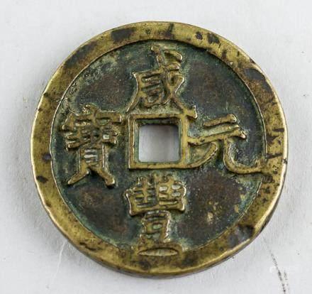 1851-1861 Qing Xianfeng Tongbao 100 Cash H 22.849