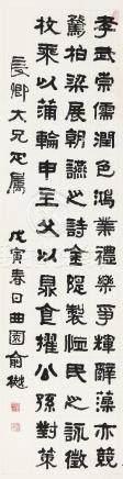 隶书〈文心雕龙•时序〉