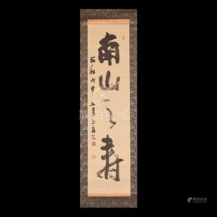Chinese Calligraphy Scroll Painting