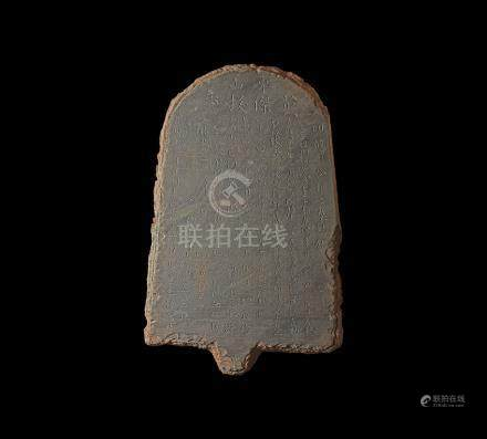 Chinese Ming Inscribed Scholars' Tablet