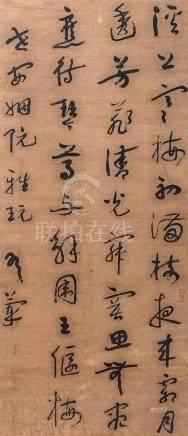 王有蘭 書法條幅