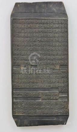 China, Druckplatte aus Holz, beidseitig mit Schriftzeichen besetzt. Maße: ca. 44 x 20 cm.