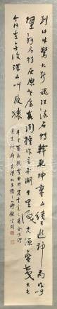 CHINE JAO TSUNG I (1917 2018)