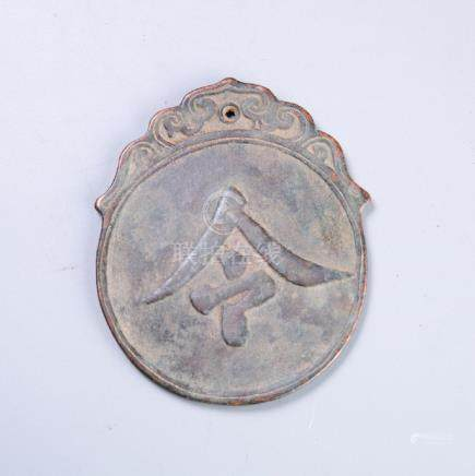 A CHINESE COPPER TOKEN,QING DYNASTY.