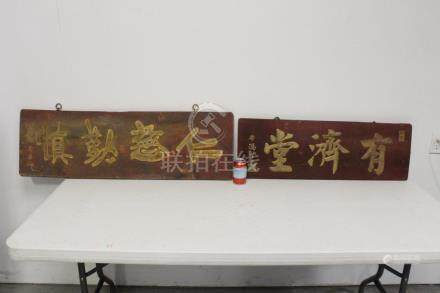 2 Chinese wood carved store signs