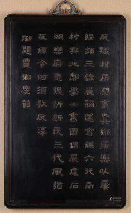 CHINESE ROSEWOOD CALLIGRAPHY WALL PANEL