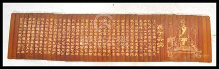 A 20th century Chinese bamboo scroll slip having panels of bamboo inscribed with Chinese
