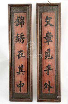 (2) A PAIR OF ENGRAVING ON THE WOOD CALLIGRAPHY