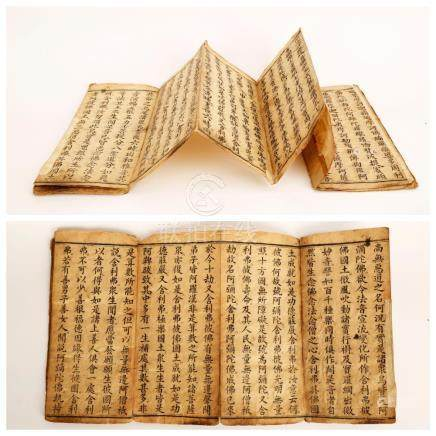 A QING DYNASTY 'GUANG XU' PERIOD PACK BY FOLD BUDDHIST SUTRA