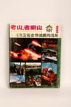 A PICTURE BOOK OF CHINA'S WAR WITH VIETNAM IN 1984.B050.