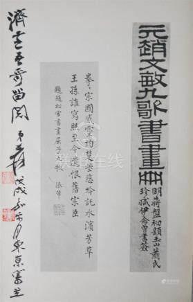 ZHANG DAQIAN (CHINESE, 1899-1983) DEDICATION IN CALLIGRAPHY
