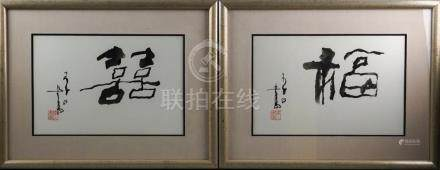 LI SHAN (CHINESE, B. 1926) TWO SMALL CALLIGRAPHY WORKS Ink a